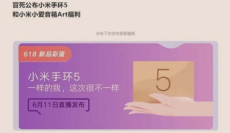 Презентация Xiaomi Mi Band 5 - 11 июня