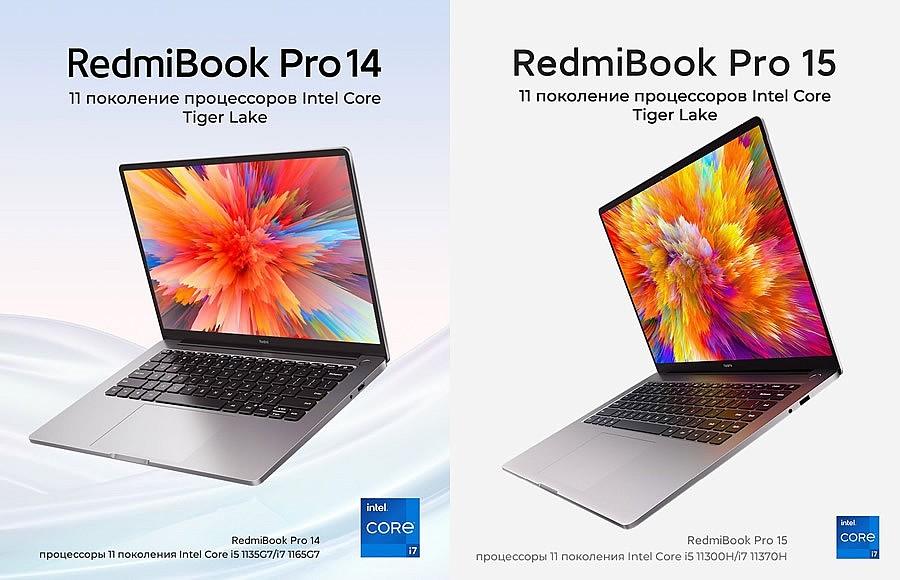 """Redmibook Pro - профессиональная серия ноутбуков от Redmibook с дисплеями 14"""" и 15,6"""""""