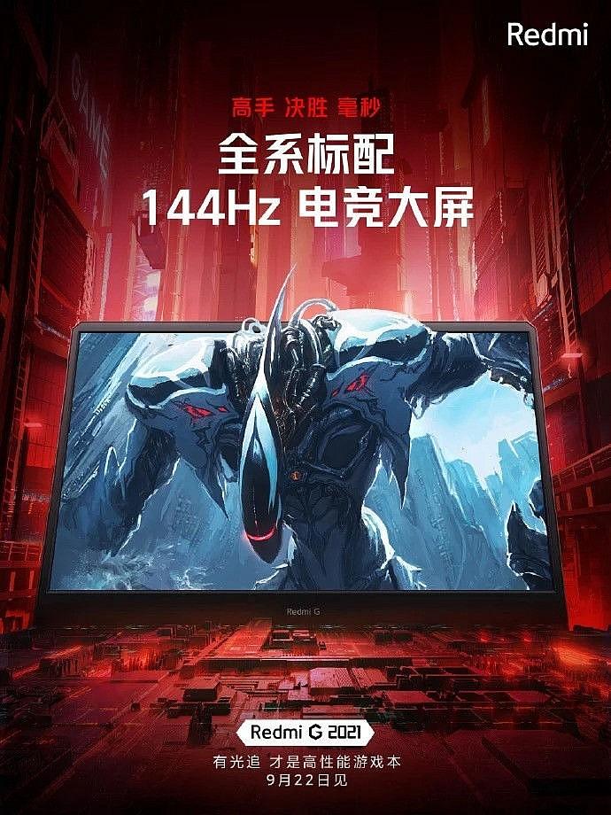 Рекламный плакат ноутбука Redmi G 2021