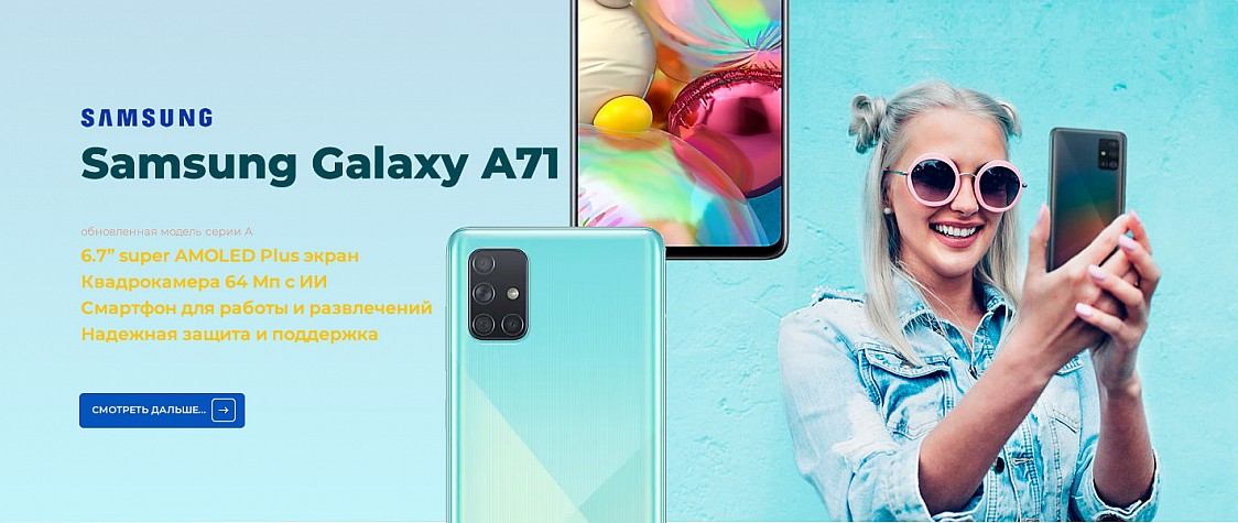 samsung_galaxy_a71_desktop