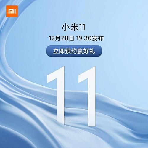 Дата анонса Xiaomi Mi 11 28 декабря