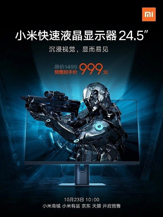 Анонс игрового монитора Xiaomi Fast LCD Monitor