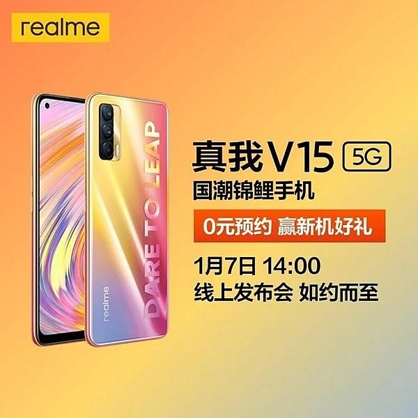 Анонс Realme V15 7 января