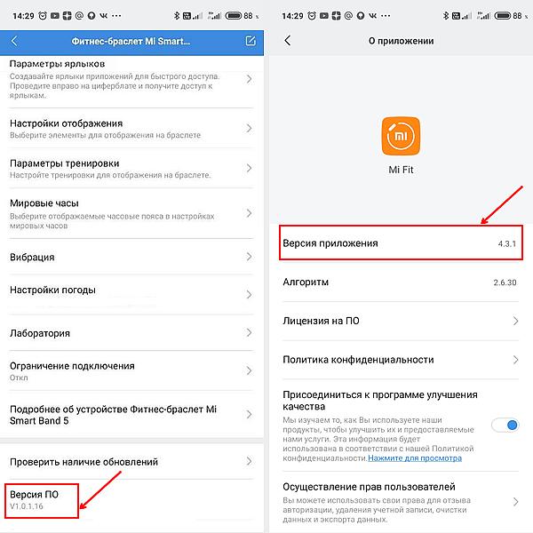 Для установки русского языка требуется версия прошивки Mi Fit не менее 4.3.0, Xiaomi Mi Band 5 - от 1.0.1.16