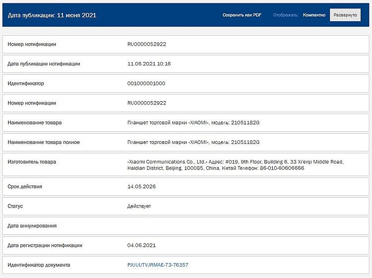 Сертификация Xiaomi Mi Pad 5 EEC
