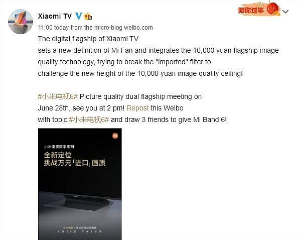 Презентация флагманской линейки умных телевизоров Xiaomi Mi TV 6 состоится 28 июня в Китае