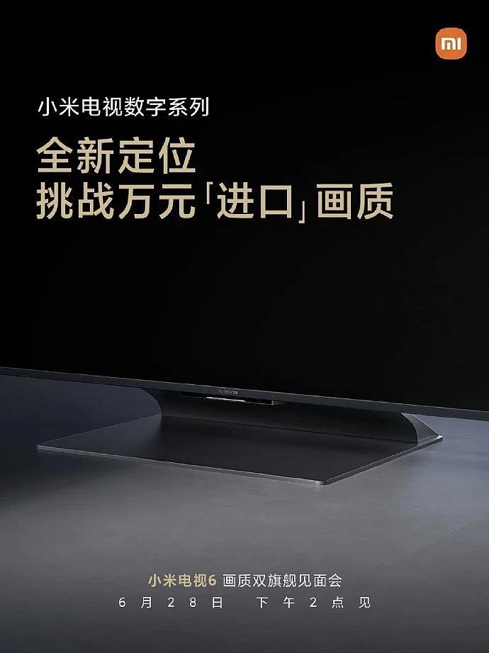 Xiaomi Mi TV 6 получит подставку с плоским основанием