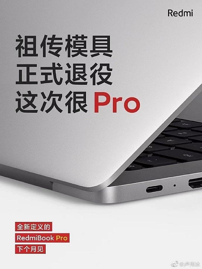 Изображение ноутбука из новой линейки RedmiBook Pro