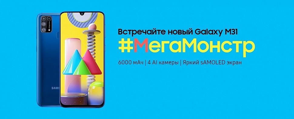 Samsung Galaxy M31 - #Мегамонстр