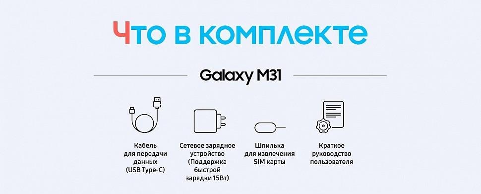 Комплектация Samsung Galaxy M31