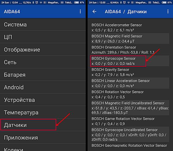 Проверка наличия гироскопа в приложении AIDA64