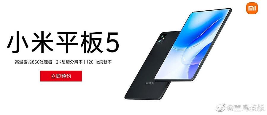 Xiaomi Mi Pad 5 будет выпущен в двух модификациях: на процессорах Snapdragon 870 и Snapdragon 860