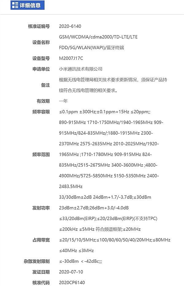 Новая модель Xiaomi под номером M2007J17C