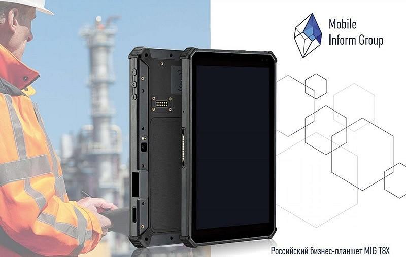 Защищенный планшет от российской компании Mobile Inform Group