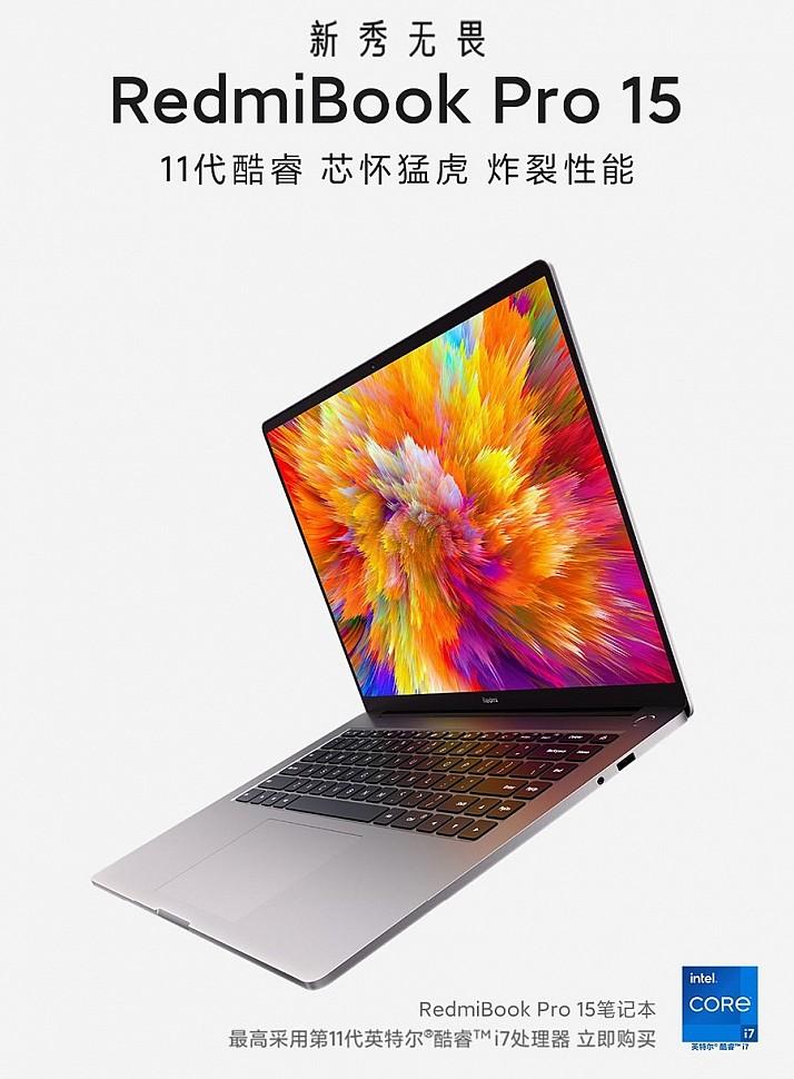 """Новинка ноутбук Redmibook Pro 15"""""""