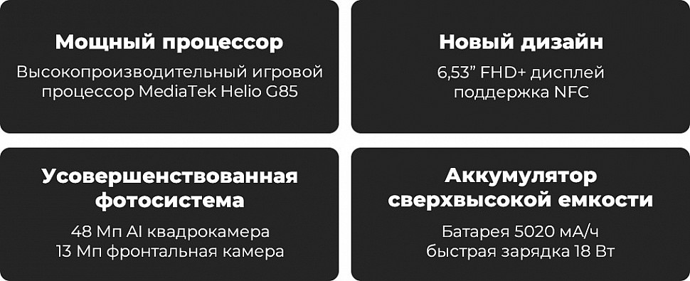 Основные преимущества Xiaomi Redmi Note 9