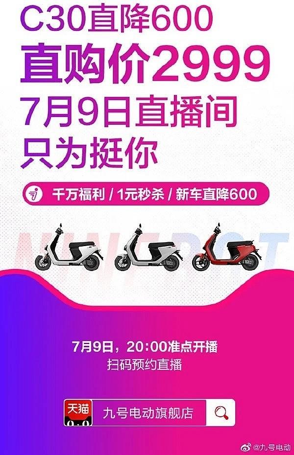 Электробайк Xiaomi Ninebot C30
