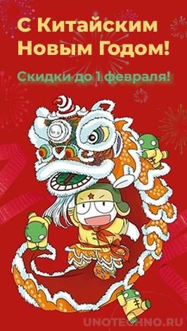 Скидки в честь китайского нового года!