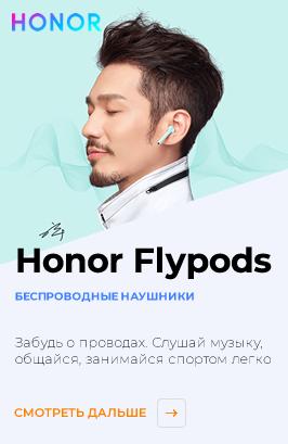 Беспроводные наушники Huawei Honor Flypods