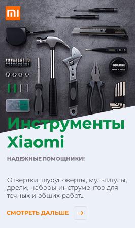 Инструменты Xiaomi