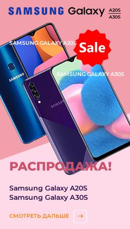 Распродажа смартфонов Samsung Galaxy A20S/A30S