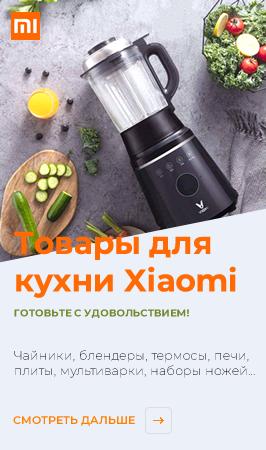 Товары для кухни Xiaomi