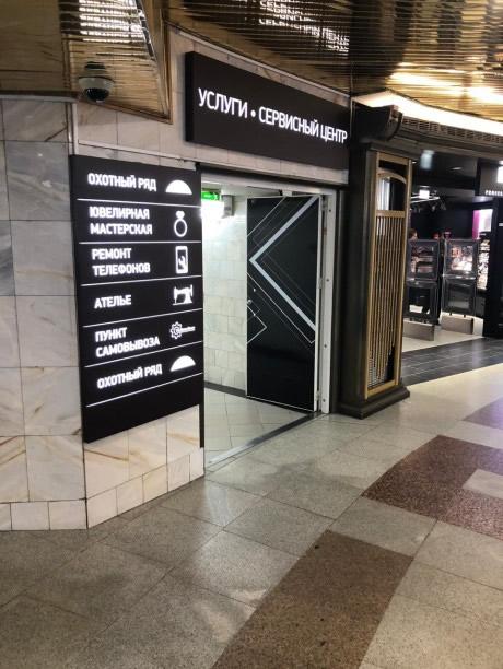 samovyvoz unotechno.ru na okhotnom ryadu, na -1 etazhe